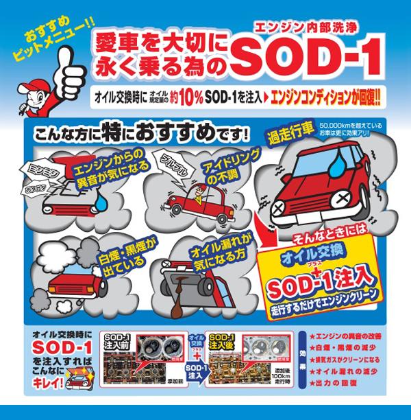 SOD-1