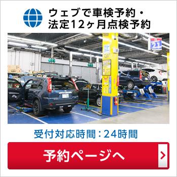 車検予約・法定12ヶ月点検予約