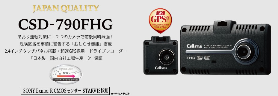 CELLSTAR 2カメラタイプドライブレコーダー