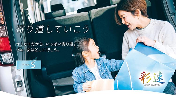 KENWOOD彩速ナビTYPE Sシリーズタイトル