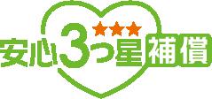 オートバックス_車検_安心3つ星補償